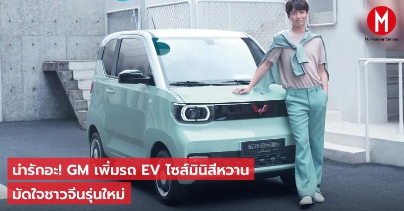 GM MIni EV
