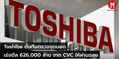 TOSHIBA-CVC---COVER