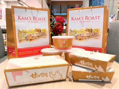 5-Kam's Roast