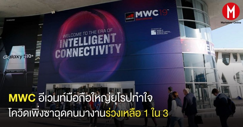 MWC_Open