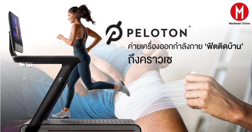 Peloton_Open