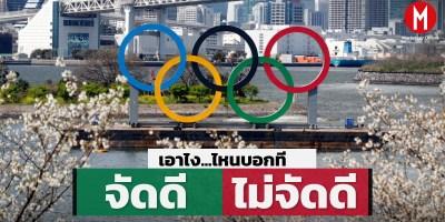 โตเกียวโอลิมปิก 1