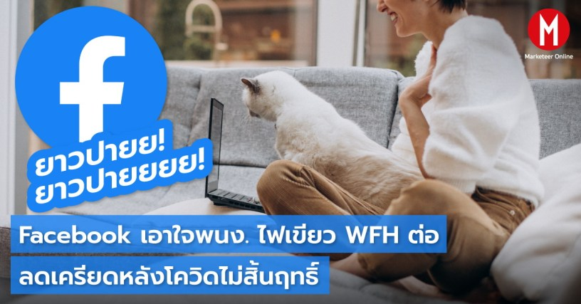 Work from Home Facebook