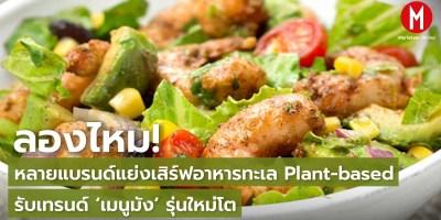 SEAFOOD-Plant-based-