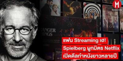 Spielberg_Open