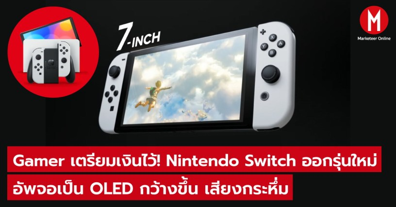 NINTENDO-SWITCH-OLED---COVER
