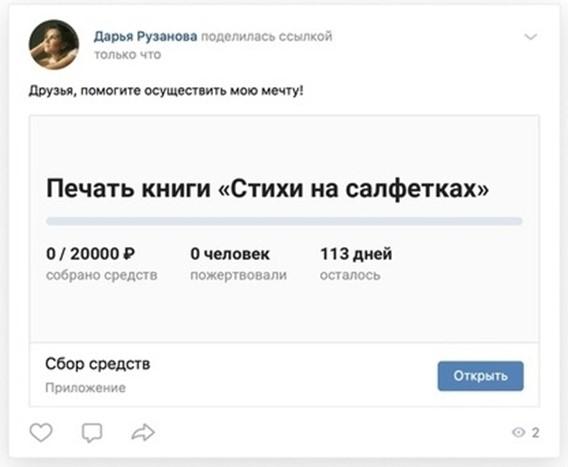 nagy pénzt keresni a VK-n)