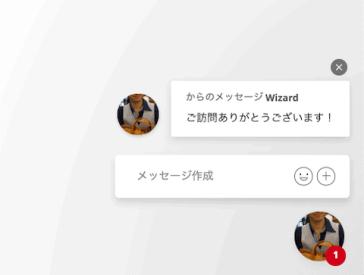 web接客チャットイメージ