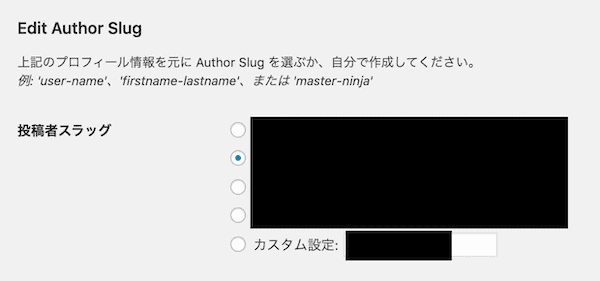 edit author slugユーザー設定