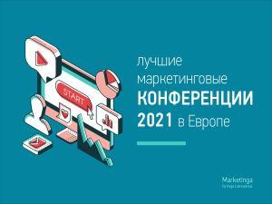 2021, 2020, Лучшие маркетинговые конференции 2021 в Европе, europe, events, germany, international marketing, выставки, германия, европа