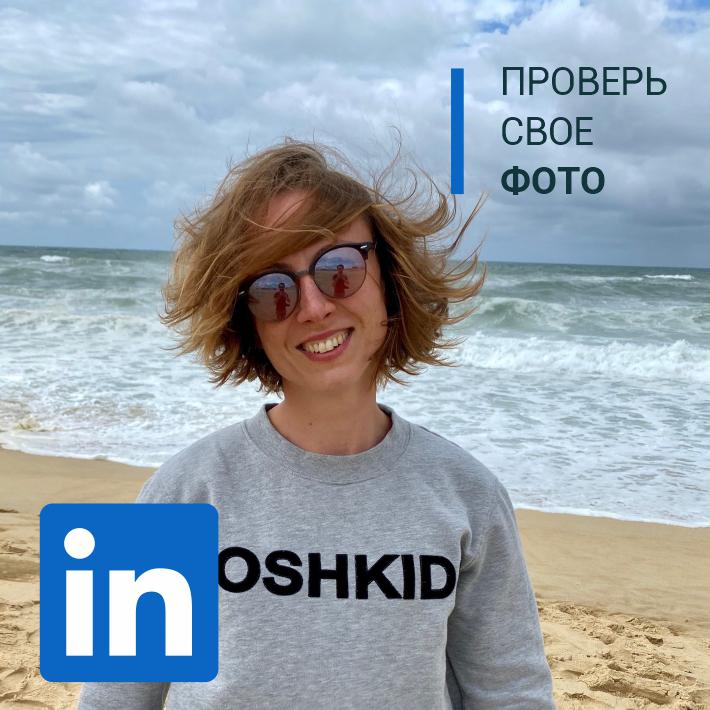 Как корректно заполнять профиль в LinkedIn