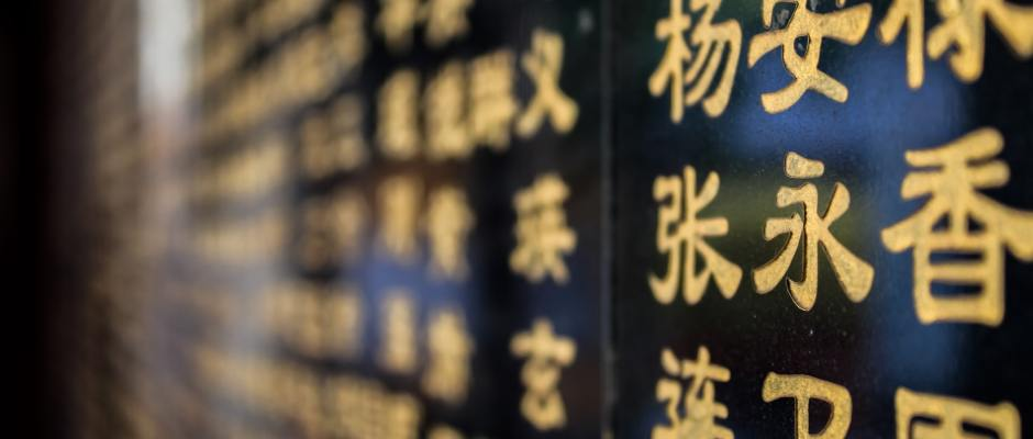 Chinese writing on a wall