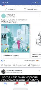 Мобильная реклама Фэйсбук