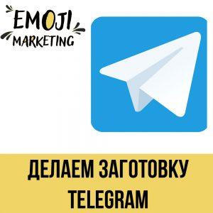 Создать бота в Телеграм