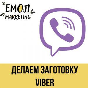 Создать бота в Viber