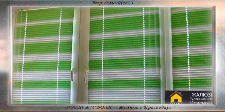 Горизонтальные жалюзи на окна в Краснодаре