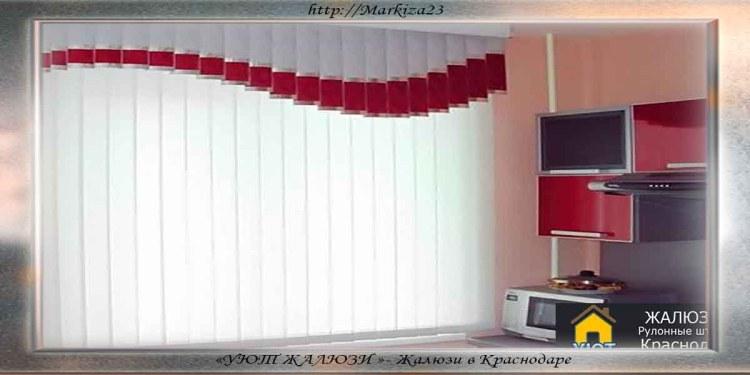 Современные вертикальные мультифактурные жалюзи в Краснодаре