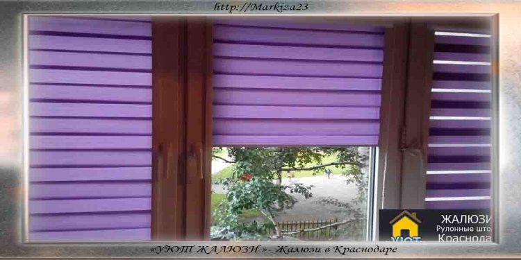Рулонные шторы в Краснодаре