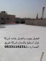 شركة عزل مائي وحراري بالطائف ت:0533114231