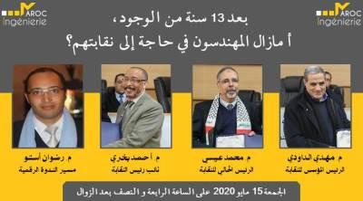 بعد 13 سنة من الوجود أمازال المهندسون المغاربة في حاجة إلى نقابتهم؟