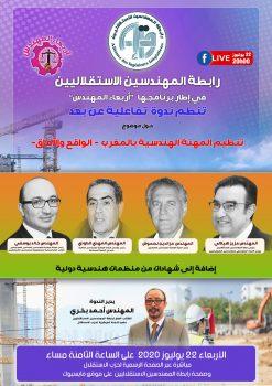 رابطة المهندسين الاستقلاليين: تنظيم المهنة الهندسية بالمغرب الواقع والآفاق