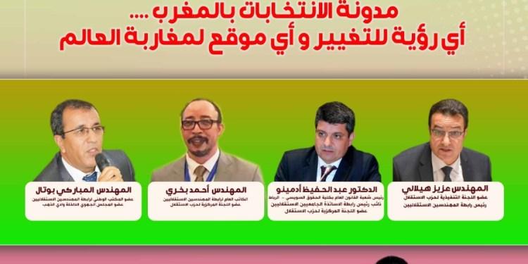 مدونة الانتخابات بالمغرب .... أي رؤية للتغيير و أي موقع لمغاربة العالم