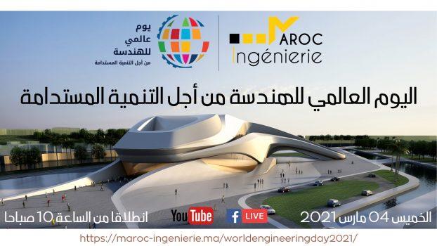 Journée mondiale de l'ingénierie au maroc 2021