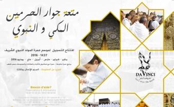 رحلات عمرة 2016 و زيارة المصطفى ﷺ