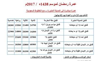 برنامج عمرة رمضان 2017/1438
