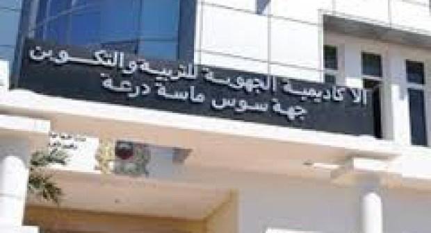 فتح 8 مؤسسات تعليمية جديدة وتوقع التحاق أكثر من 581 ألف تلميذ(ة)  خلال الموسم الدراسي الجديد 2016/2017 بجهة سوس ماسة