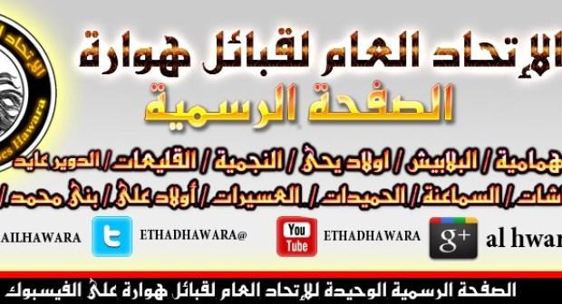 الاعلان عن تاسيس المجلس الاعلى  لقبائل هوارة
