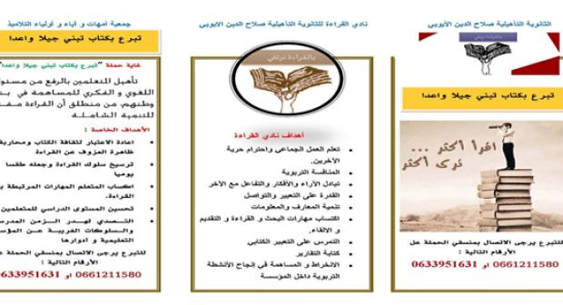 نادي القراءة بثانوية صلاح الدين الأيوبي بتنغير يطلق حملة للتبرع بالكتاب