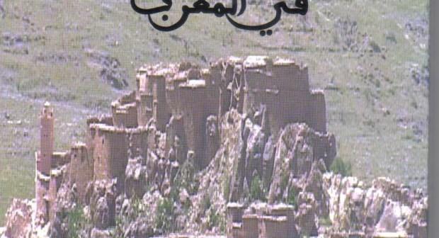ألواح قبيلة آيت عبد الله السوسية