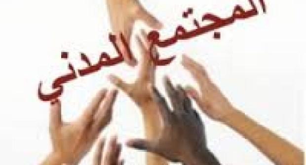 اختتام الملتقى الجهوي للمجتمع المدني بأكادير