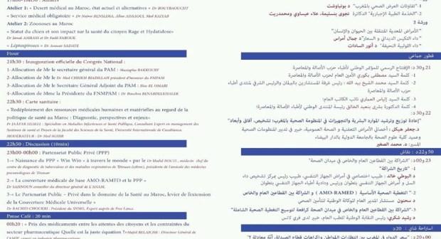 برنامج المؤتمر الوطني لأطباء حزب الأصالة والمعاصرة بمراكش