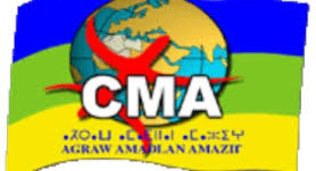 التنسيق الوطني الأمازيغي CNA يدعم  الإعداد للمؤتمر 7 للكونغريس العالمي الأمازيغي