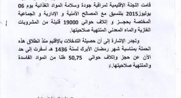 تنغير:اللجنة الاقليمية لمراقبة المواد الاستهلاكية قامت بحجز واتلاف 50.75 طنا من المواد الفاسدة.