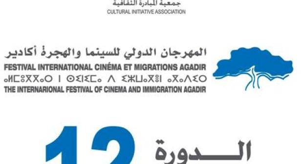 مهرجان السينما و الهجرة يعيد الروابط بين جمهور اكادير و الفيلم المغربي