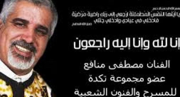 """فيديو جنازة مصطفى منافع عضو فرقة """"تكادة"""""""