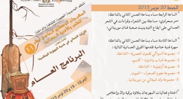 المهرجان الوطني 11 للشعر والأغنية الحسانية والمنظم تحت الرعاية السامية لصاحب الجلالة الملك محمد السادس