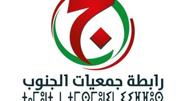 رابطة جمعيات الجنوب تصدر بيان الغضب حول حول المستجدات الأخيرة لقضية الصحراء المغربية