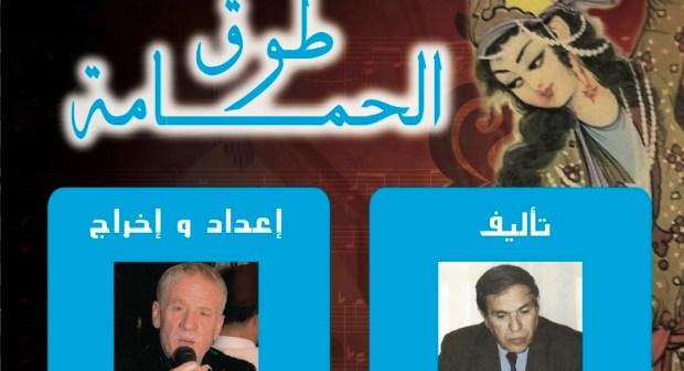 عرض لمسرحية طوق الحمامة الاثنين 13 يونيو 2016 بمكناس