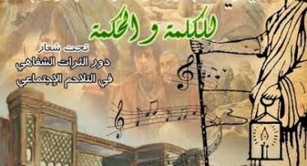 الطبعة 3 من مهرجان سيدي عبد الرحمان المجذوب للكلمة والحكمة بمكناس