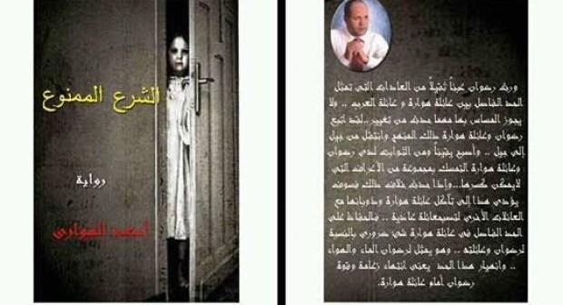 """""""الشرع الممنوع"""" أول إصدار روائي للكاتب المصري أسعد الهواري"""
