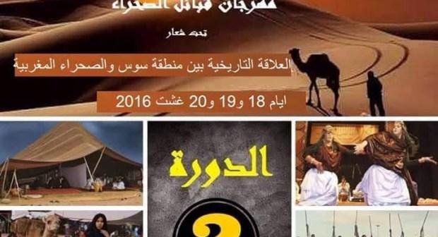 النسخة الثانية من مهرجان القبائل الصحراوية بأكادير