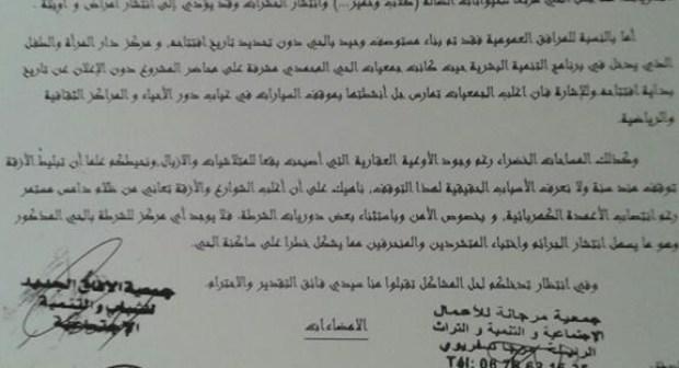 جمعيات الحي المحمدي بأكادير تطالب برفع التهميش…وتستنكر عدم التجاوب مع صرخته
