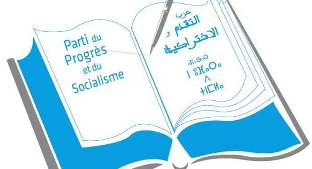 التقدم والاشتراكية: زهير الزمزامي وكيلا للائحة الحزب باقليم الصخيرات تمارة