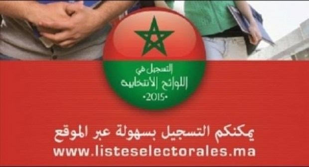 تقديم أزيد من 500 ألف طلب قيد و نقل القيد في اللوائح الانتخابية العامة