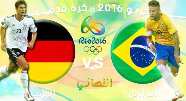 أهداف مباراة نهائي ريو بين البرازيل والمانيا 1-1