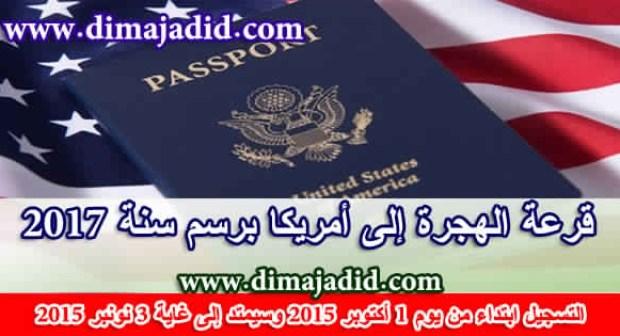 الولايات المتحدة الأمريكية تعلن عن انطلاق التسجيل في قرعة تأشيرة التنوع (DV-2018) ( + موقع التسجيل و الإجراءات )